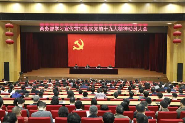 钟山同志强调 新时代要有新气象 更要有新作为 商务部召开学习宣传贯彻落实党的十九大精神动员大会
