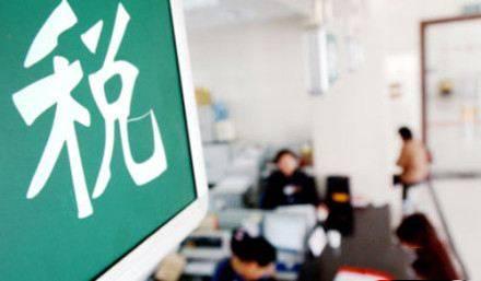 税务总局发布通知要求做好个税改革过渡期政策落实