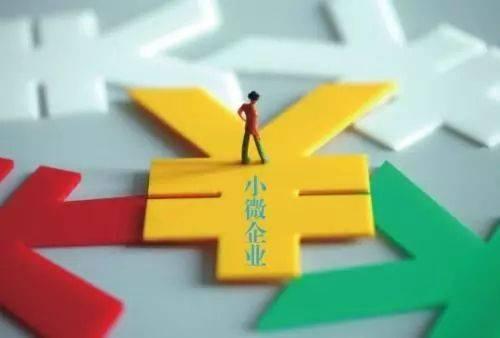 小微企业金融服务取得阶段性进展