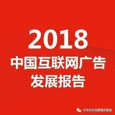 2018中国互联网广告发展报告(全文)
