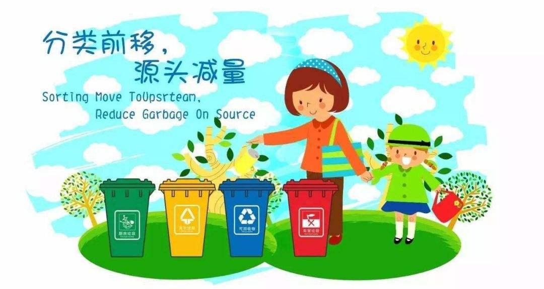 习近平:培养垃圾分类的好习惯 为改善生活环境作努力 为绿色发展可持续发展作贡献