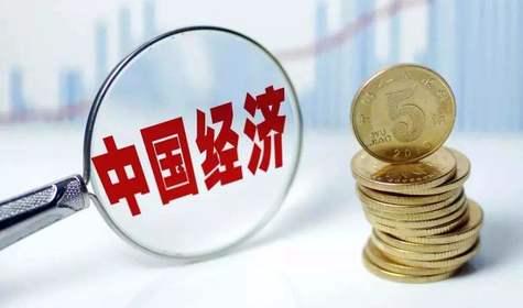 中国经济提振世界信心 有效应对摩擦数据稳中向好
