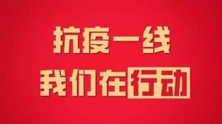 刘舒平快板:战疫情